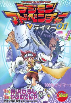 Digimon vol01