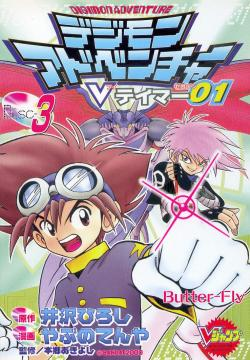 Digimon vol03