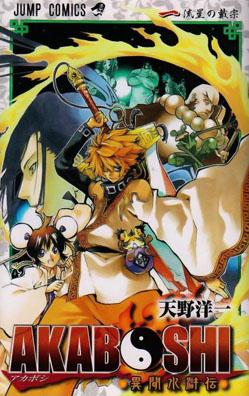 Akaboshi vol01