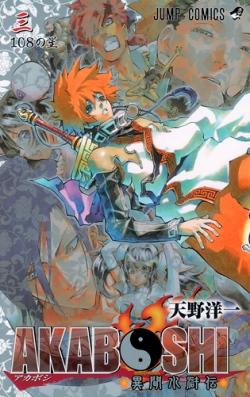 Akaboshi vol02