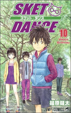 Sket Dance vol10