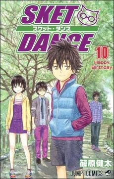 Sket Dance vol10