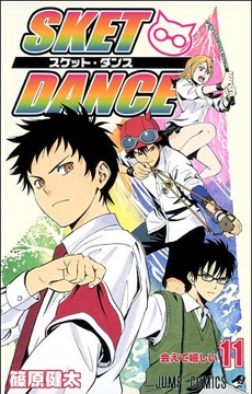 Sket Dance vol11