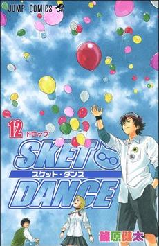 Sket Dance vol12