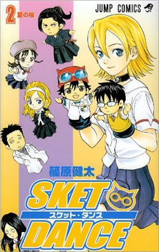 Sket Dance vol02