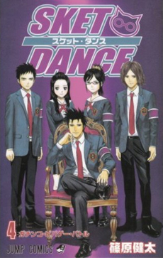Sket Dance vol04