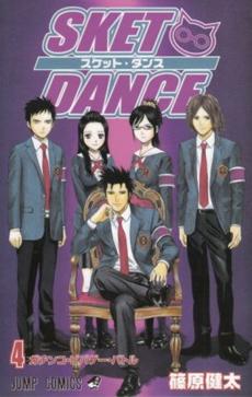 Sket Dance vol04