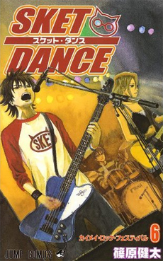 Sket Dance vol06