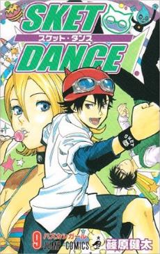 Sket Dance vol09