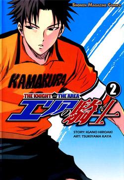 Area no Kishi Volume 2