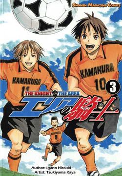Area no Kishi Volume 3