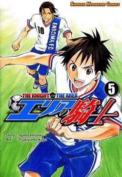 Area no Kishi Volume 5