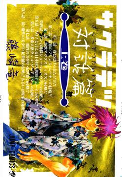 Sakuratetsu Taiwahen Volume 1