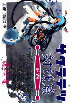 Sakuratetsu Volume 2