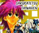 Sakuratetsu Taiwahen