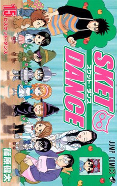 Sket Dance vol15