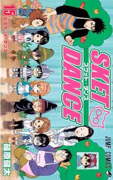 Sket Dance vol15