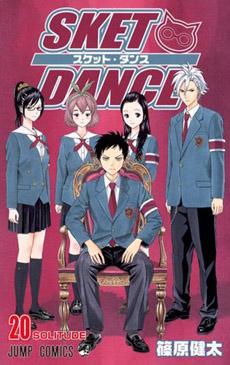 Sket Dance vol20