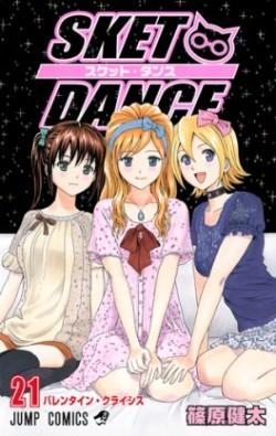 Sket Dance vol21