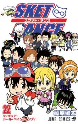 Sket Dance vol22